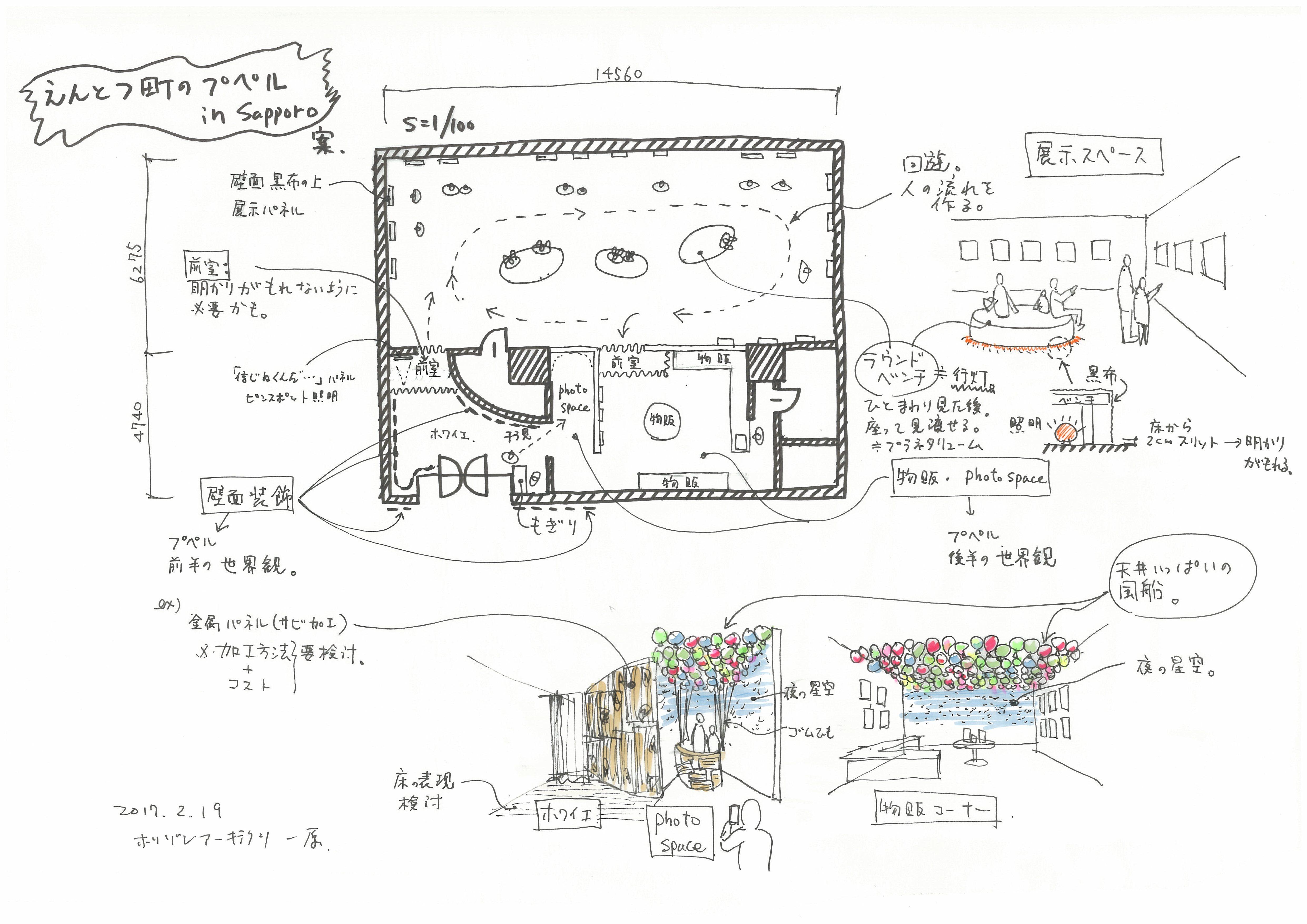 えんとつ町のプペル展in札幌 アートワーク01
