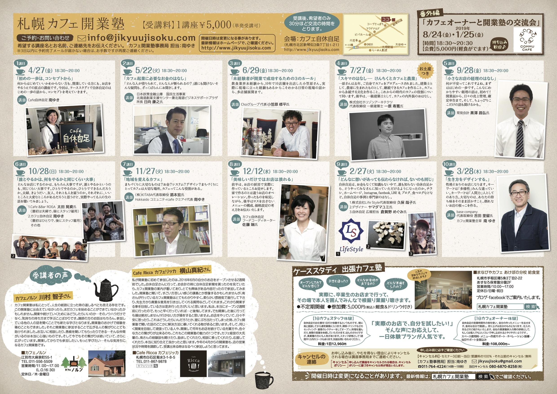 札幌カフェ開業塾 4講目に参加させて頂きました。